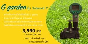 G garden Solenoid Valve 1 inch